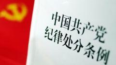 新修订的《中国共产党纪律处分条例》释放了什么信号?