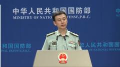 """国防部:所谓""""中国威胁""""论是站不住脚的(视频)"""