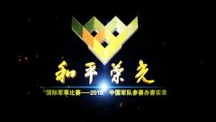 """和平荣光——""""国际军事比赛-2018""""中国参赛队"""