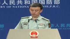 国防部:中方在阿富汗驻军的报道与事实不符