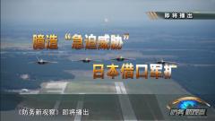 《防务新观察》20180901日本借口军扩