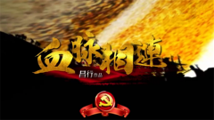 【抗战胜利纪念日】超燃军歌《血脉相连》荣耀发布