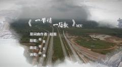 MV:《一带情一路歌》
