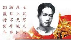【英雄烈士谱】王泰吉:生死利害,在所不计