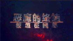 《百战经典》20180908恶魔的终结·板垣征四郎