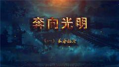《讲武堂》20180908奔向光明(一)长春起义