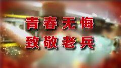 《军营大舞台》20180908青春无悔 致敬老兵