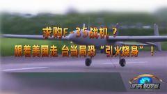《防务新观察》20180909台当局欲购F-35?
