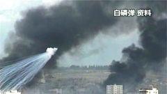 【叙利亚局势】投掷白磷弹  美在叙动作频频