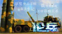 论兵·印度坚持采购俄S400 买谁的武器自己说了算