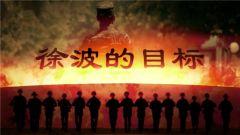 《中国武警》20180909 徐波的目标