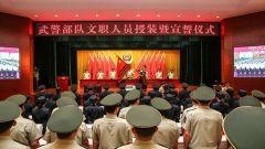 武警部队举行文职人员授装暨宣誓仪式
