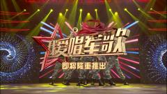 CCTV-7《我爱唱军歌》强势登陆!