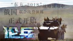 """论兵·""""东方-2018""""联合演练 两个符号不容忽视"""