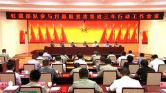 驻冀部队积极参与打赢脱贫攻坚战三年行动