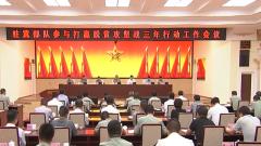 驻冀部队部署参与打赢脱贫攻坚战三年行动工作会议
