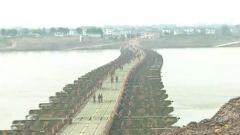 钢铁浮桥横跨长江  重装部队快速通过