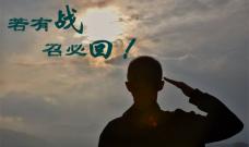 """一条微信征召 200多名刚复退军人征战""""山竹"""""""