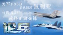 论兵·F-35或与苏-35正面交锋 谁更胜一筹?