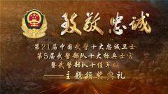 《军营大舞台》20180919 颁奖典礼(下)
