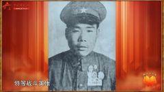 渡江战役第一人高如意 打仗10年获13枚军功章