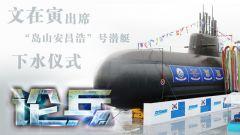 论兵·韩首艘发射巡航导弹潜艇下水 展现独立国防能力