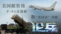 论兵·美向韩售高端武器 展现南北谈判中的主导地位