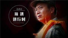 《军旅人生》20180921包艳伦:抗洪进行时