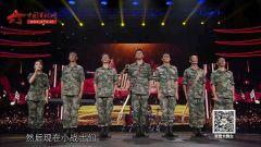 《军营大舞台》20180922我爱唱军歌