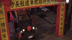 《讲武堂》20180922奔向光明(三)湖南起义