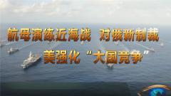 《防务新观察》 20180923 航母演练近海战