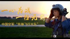 热血燃烧!空军飞行大队宣传片《一心为战 一往无前》