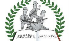 """《英烈保护法》亮剑网络""""恶搞"""" 叶挺后人提起诉讼"""