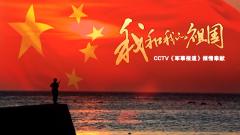 国庆系列报道《我和我的祖国》隆重推出