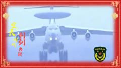祖国我为您站岗之中国人民解放军空军