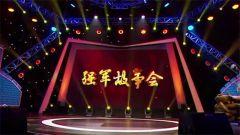 《军旅文化大视野》20180928强军故事会