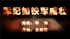 气势如虹丨军旅 MV《军纪如铁军威壮》发布