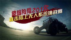 《军事科技》20180929直击陆上无人系统挑战赛