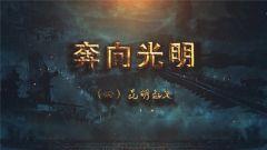 《讲武堂》 20180929 奔向光明(四)
