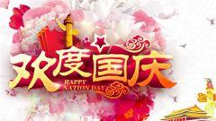 今天是你的生日,我的新中国|他们一同祝福祖国