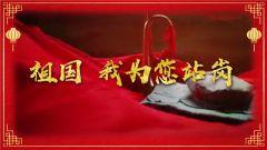 祖国我为您站岗之中国人民解放军战略支援部队