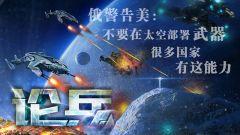 论兵·俄警告美不要在太空部署武器 星球大战或将重现