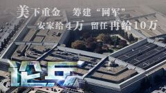 论兵·美下重金建网军 全球网络空间或将更加危险