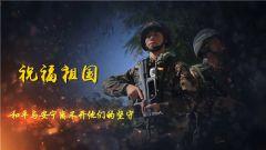 【国庆节】边疆武警的祝福 献给祖国母亲