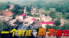 《中国武警》20180930《西黄泥村的秋天》