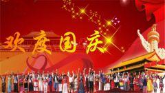 新中国成立69周年|让我们一同祝福祖国