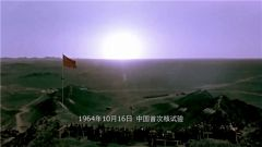 《军事纪实》 20181002 罗布泊的国之脊梁