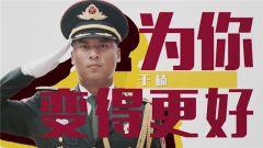 《军旅人生》 20181003 于楠:为你变得更好