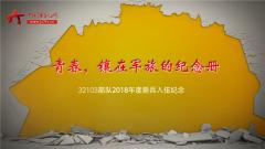 微视频:青春 镶在军旅的纪念册