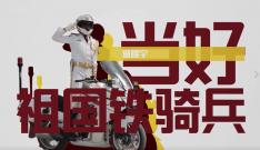 《军旅人生》20181004田耀宇:当好祖国铁骑兵